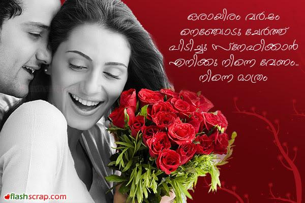 Malayalam Love Wishes