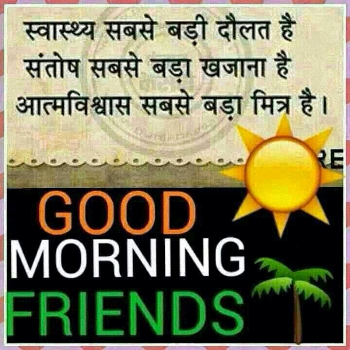 Good Morning Hindi Good Morning Wishes Greetings Quotes Messages Sms Video Youtube