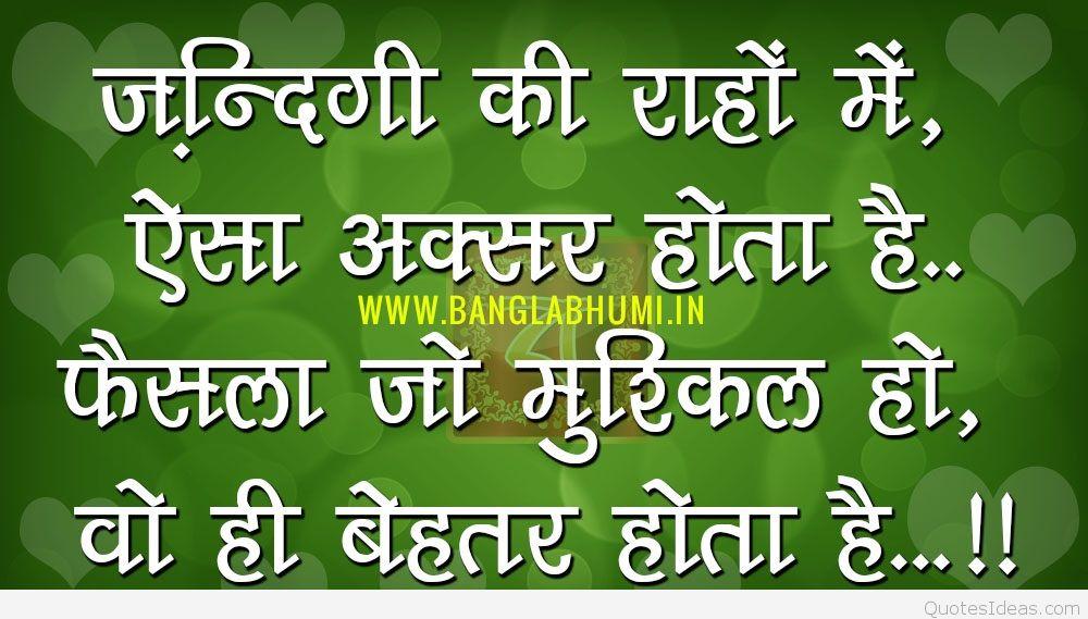 Latest Hindi Love Quote Bhumi In