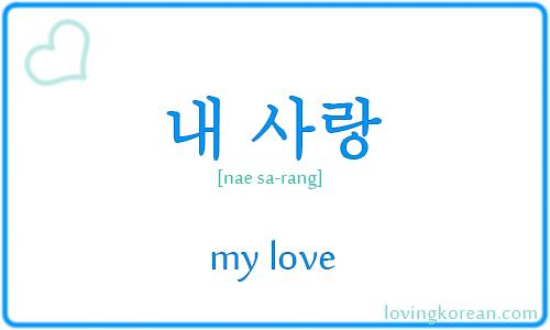 My Love In Korean Language