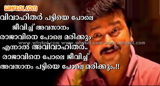 Malayalam Life Quote From Njangal