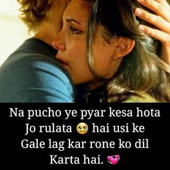 Sad Love Shayari Status Quotes Hindi Shayari