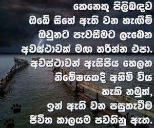 Pics P Os Sinhala Love Sms Sinhala Love Quotes Nisadas