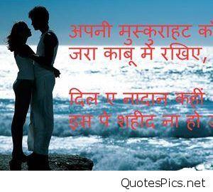 Sad Love Shayari In Hindi For Boyfriend X