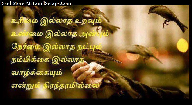 Tamil Sad Quotes About Fake Friends With Pics