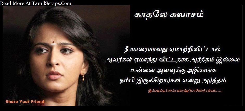 Tamil Quotes On Love Failure With P Ostamil Quotes On Love Failure With P Os