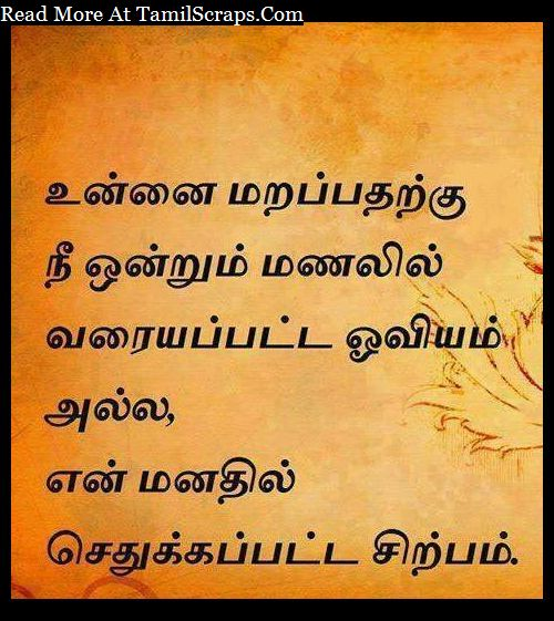 Tamil Love Failure Quotes For