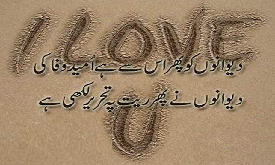 Poetry Of Love Sad Poetry In Urdu About Love  Line About Life By Wasi Shah By Faraz Allama Iqbal P Os Images Wallpapers