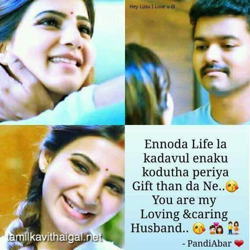 Love quotes for wife from husband in tamil