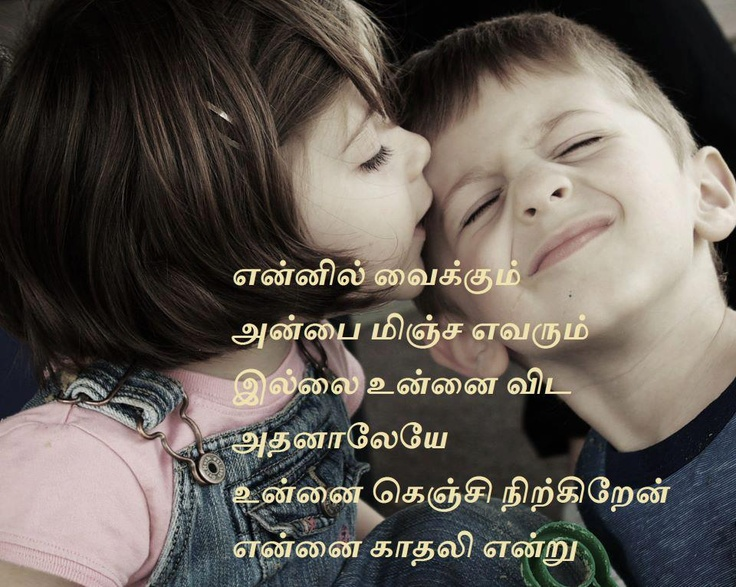 Tamil Boy And Girl Love Quote