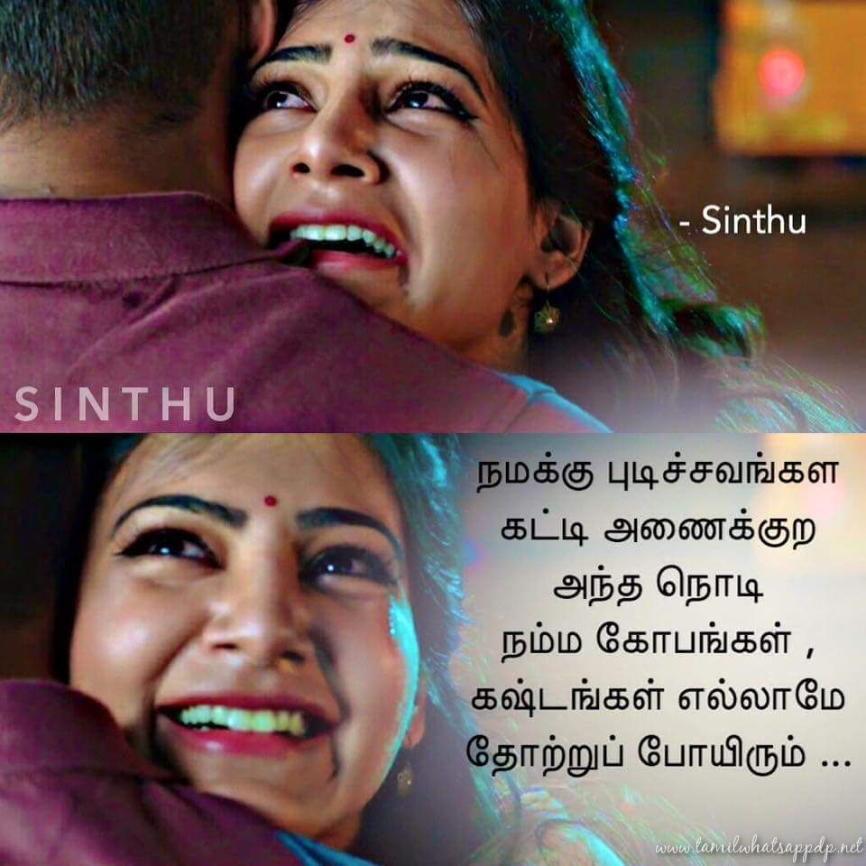 Tamil Whatsapp Dp Images Awsomelovedps