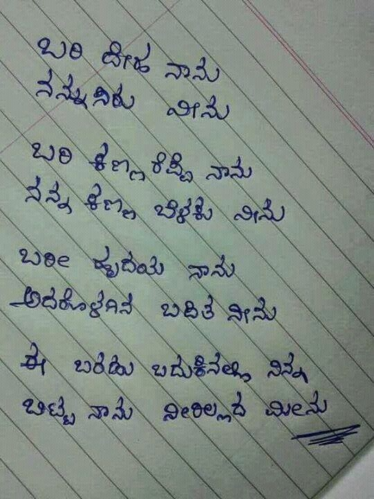 Kannada Love Quotes Status Cheat Sad  E B Aa E B D E B B E B  E B A E B Bf  E B A E B  E B  E B