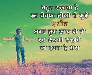 Best Love Quotes Whatsapp Dp Hindi
