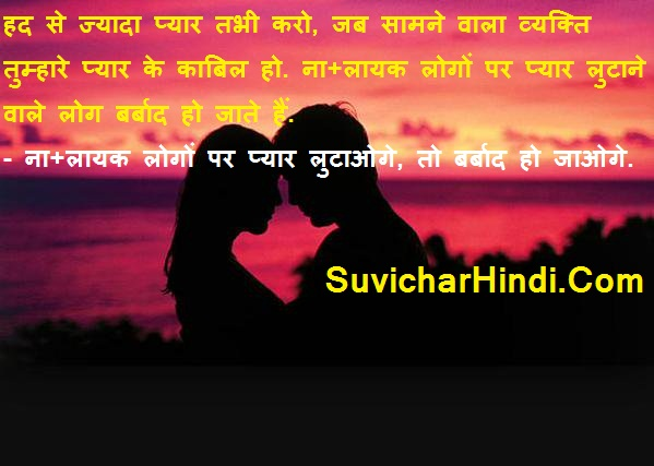 True Love Quotes In Hindi For