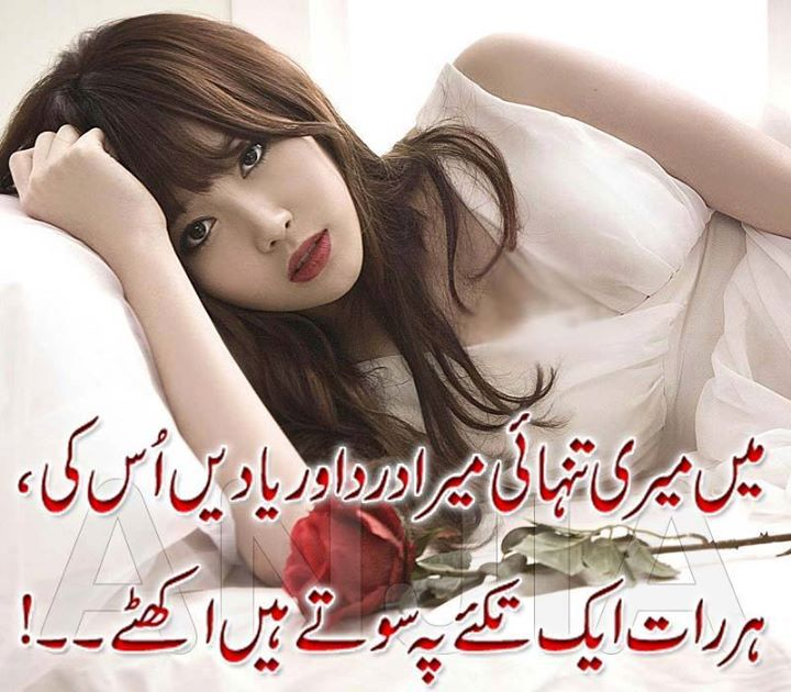 Urdu Poetry Quotes About Love Thank You