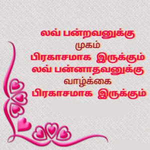 Tamil Quotes Good Morning Images Wallpaper Hd Download