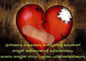 But To The Unlucky Every Relationship Gives Pain In Return For Love
