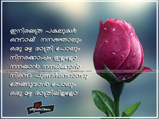 Malayalam Love Greetings Send Free Malayalam Love Greetings To Your Dear Friendsmalayalam Love Greetings Malayalam