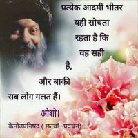 Osho Great Quotes In Hindi With Beautiful Images