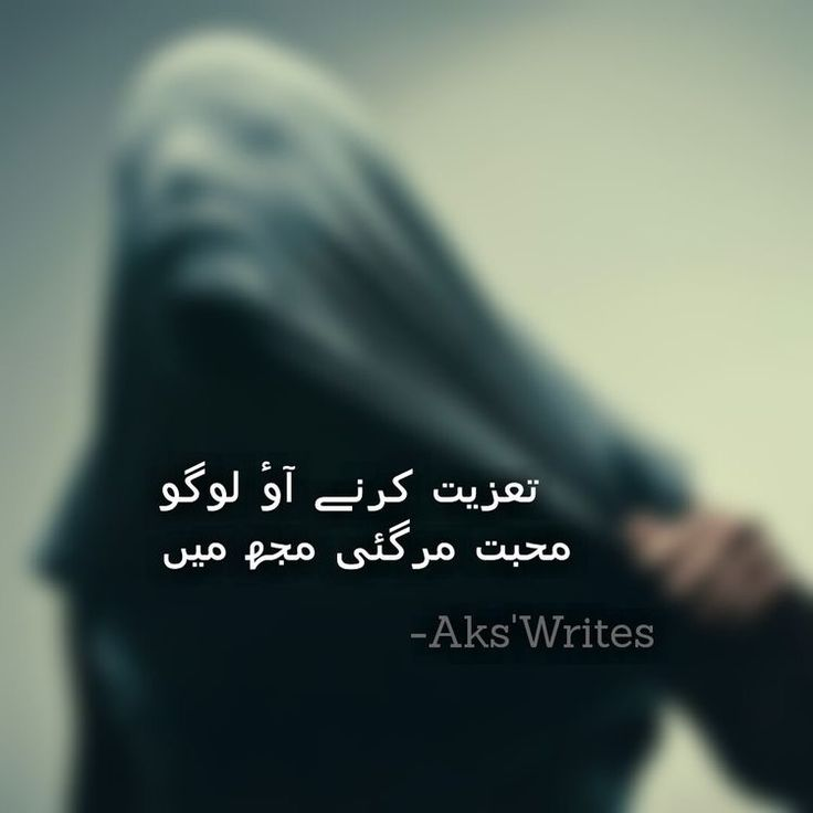 Urdu Poetry Poetry Quotes Urdu Shayri Urdu Quotes Jokes Deep Words Affirmations Feelings Memes