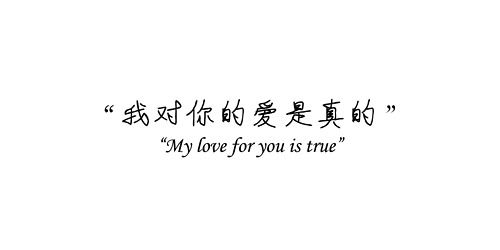 Please Keep Me In Your Heart White Pinterest Chinese Language Language And Chinese Phrases