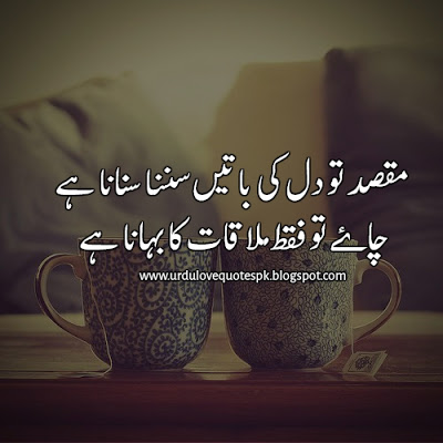 Beautiful Couple Love Quotes Urdu Love Quotes And Thoughts