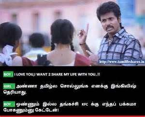 Fb Comment Pics In Tamil Archives Funny Comment Pictures Download