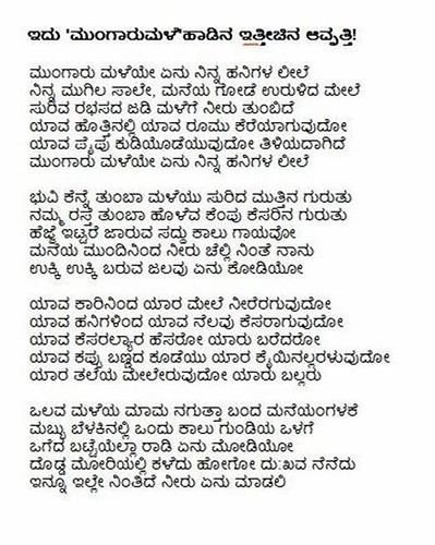 Kannada Love Sms