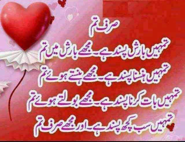 Urdu Poetry Sad Quotes Romantic Love Quotes Shayari Girl Image Love Poetry Shayari Pictures Love Is Life And Girl Image His End Is Everything End Like