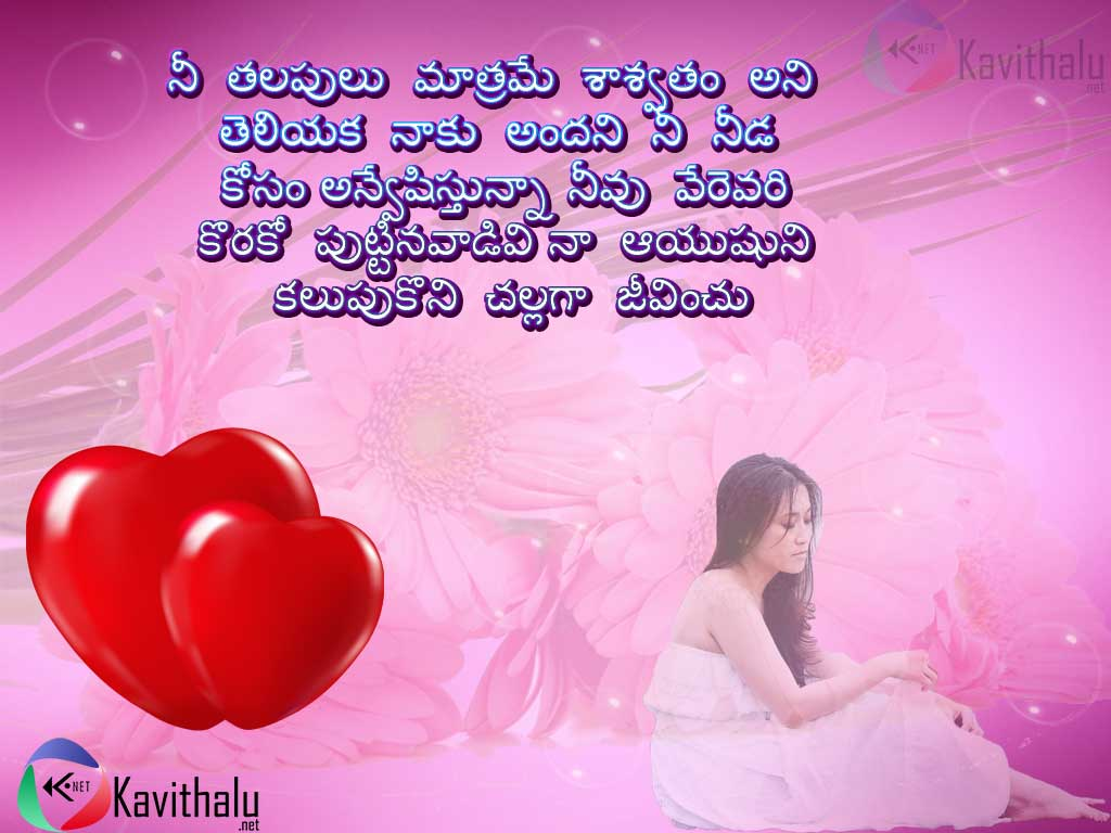 Love Failure Emotional Quotes And Messages Sad Premam Kavithalu In With Alone Sad Girl Images