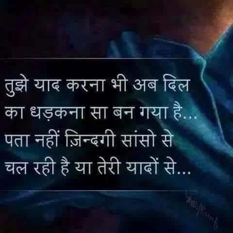 Dhadkan Teri Yadon Me Soul Quoteshindi