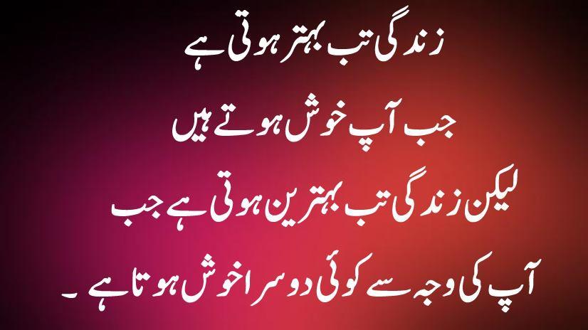 Life Urdu Quote