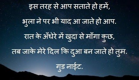 Romantic Good Night Shayari Collection For Boyfriend In Hind With Image Happy Birthday Whatsapp Wishesinspirational Quotesgood Night Message