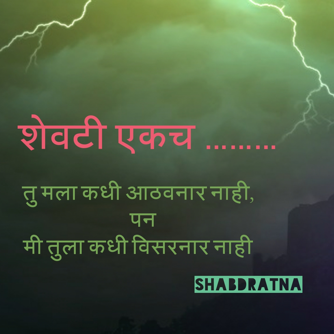 Home Breakup Quote Images Marathi Single Images
