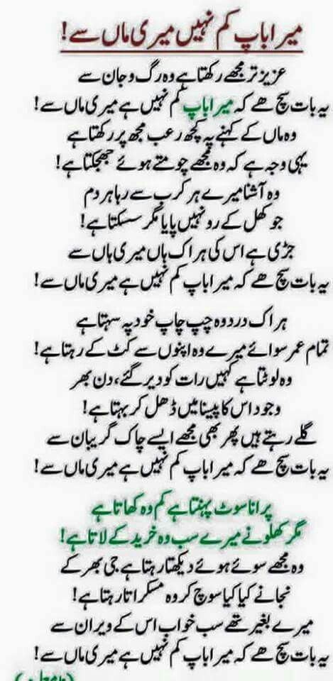 Yee Baat Such Hai A H  C B Urdu Quotesislamic