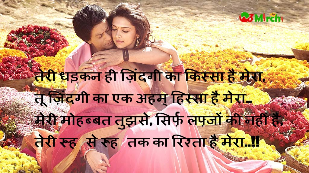 Romantic Couple Shayari Image In Hindi