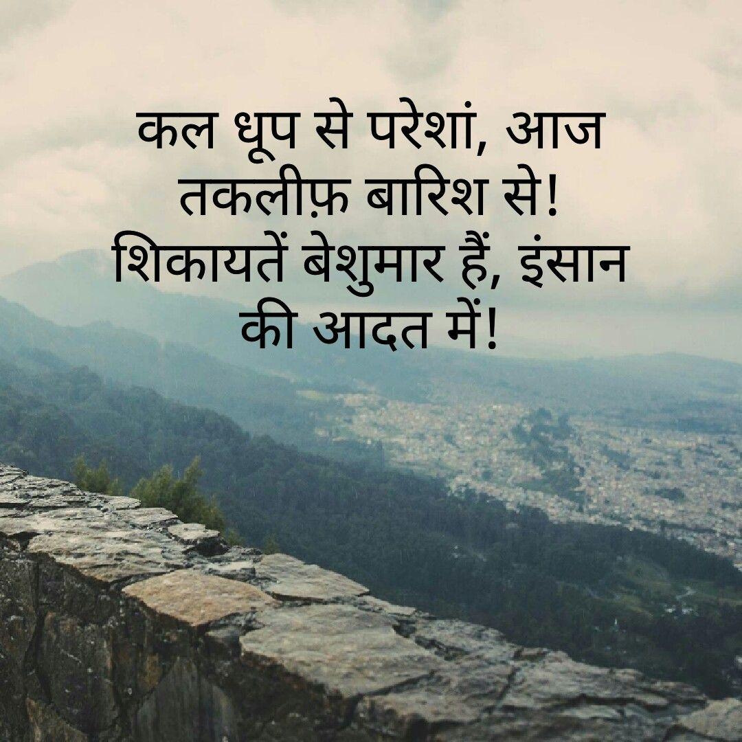 Hindi Quote Rain Sunshine
