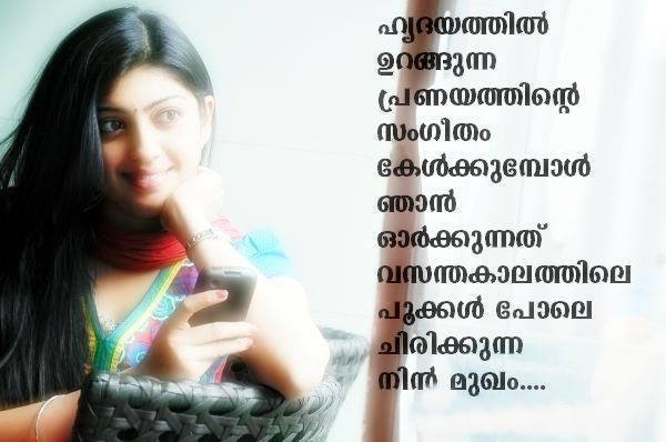 Malayalam Quote About Love