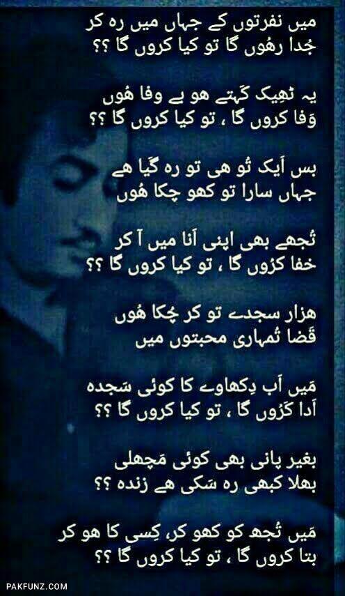 Inspiring Love Quotes Images Pakfunz Amazing Sad Urdu Poetry Shayari For Broken H