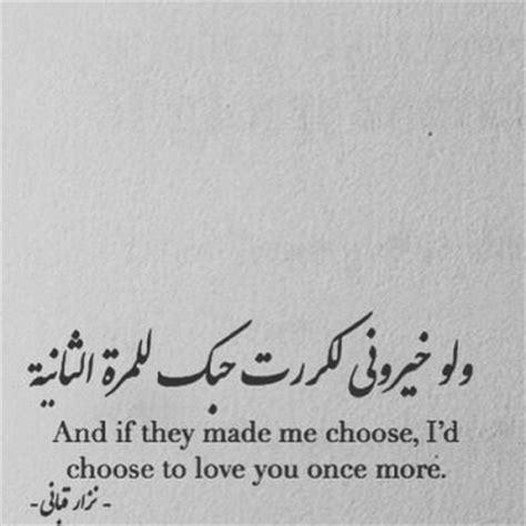 Quotesbae Com Arabic Love Quotes