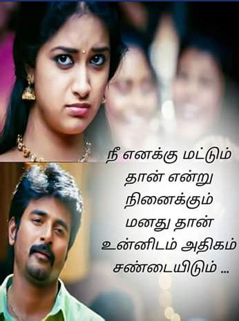 Cute Love Quotes Tamil Movie