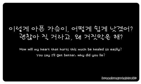 Fast Sad Love Quotes In Korean