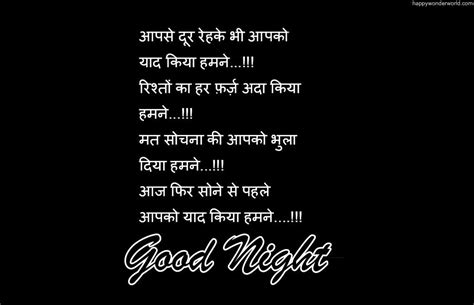 Fast Good Night Love Quotes In Hindi