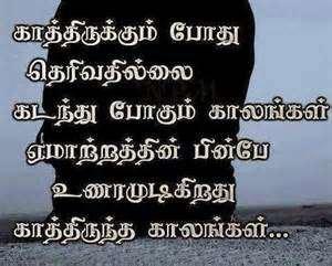 Tamil Love Failure Quotes Love Quote Image