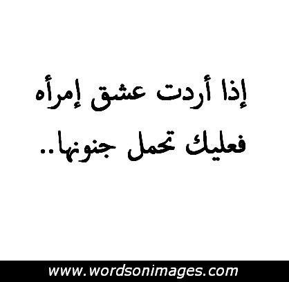 Arabic Quotes Arabic Love Quotes