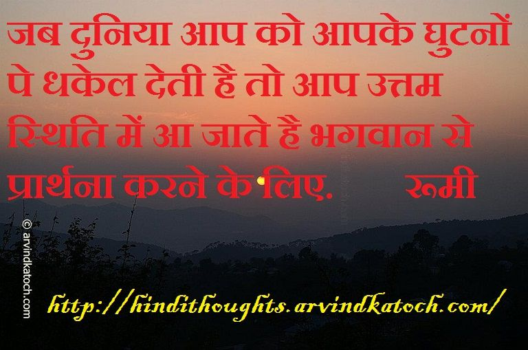 Best Of Hindi Thoughts And Quotes Hindi Thought Picture Message On Pray  E A Aa E A D E A B E A Be E A B E A D E A A E A A E A Be By Rumi
