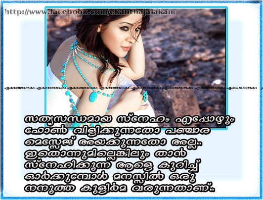 Nice Malayalam Quotes About Love