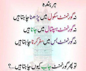 Discover And Share Funny Friendship Quotes In Urdu Explore Our Collection Of Motivational And Famous Quotes By Authors You Know And Love