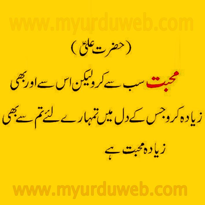 Quote On Love By Ali In Urdu