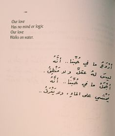 Nizar Qabbani Poems Arabic Quotesarabic